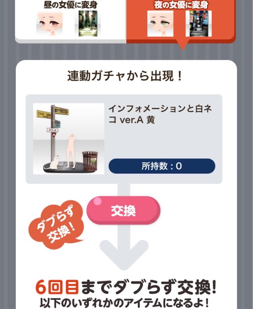 ココプレ SHOW MUST GO ONガチャキャンペーン3