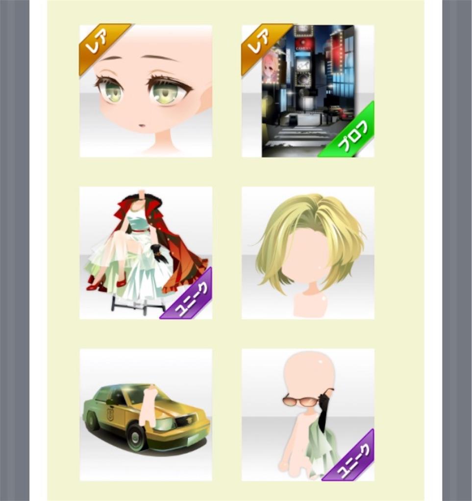 ココプレ SHOW MUST GO ONガチャキャンペーン4