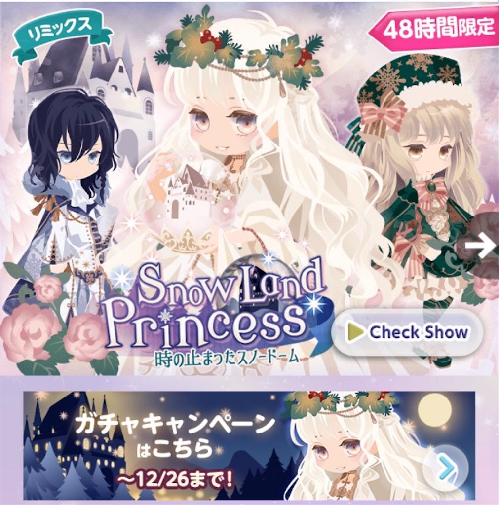ココプレ-Snow Land Princess リミックス