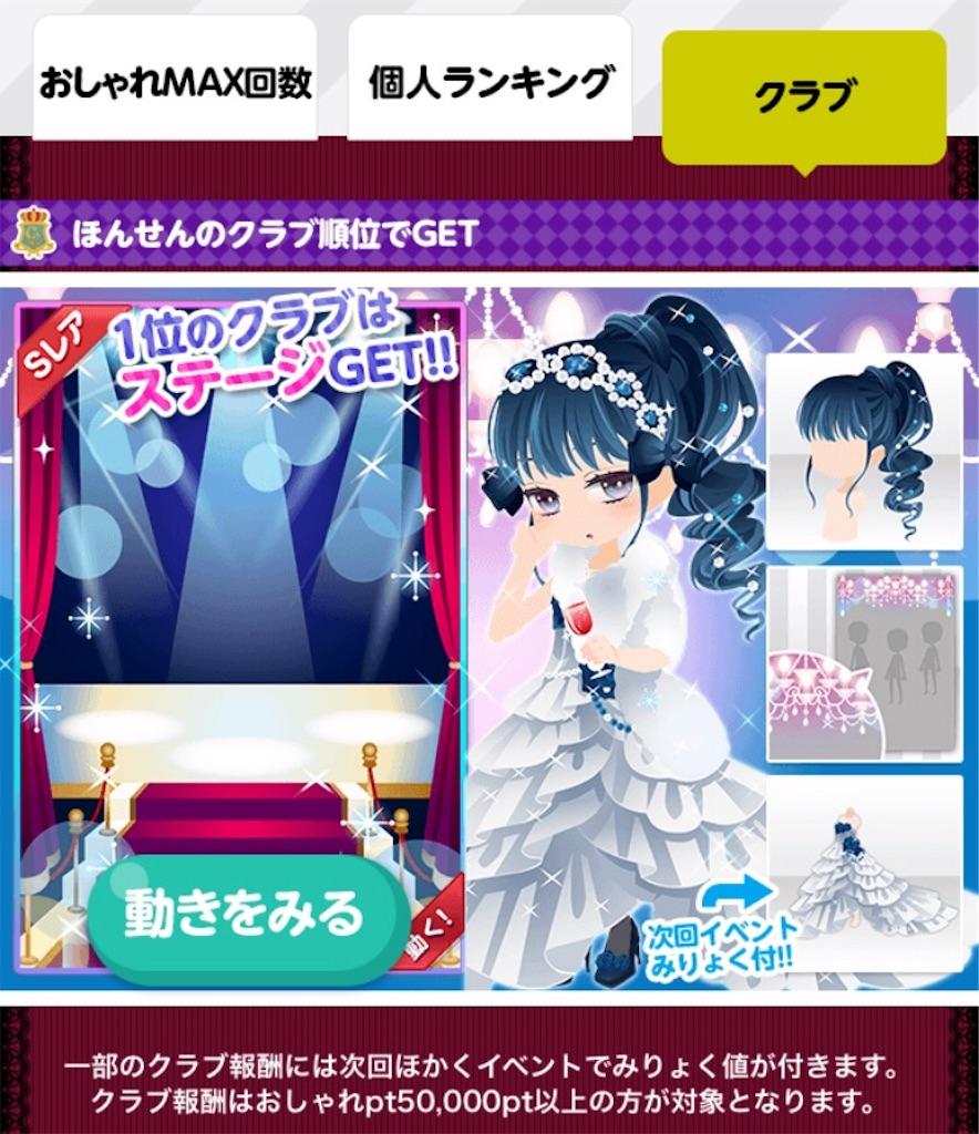 ココプレ-【クラブ戦】Sparkle~パーティーの始まり~