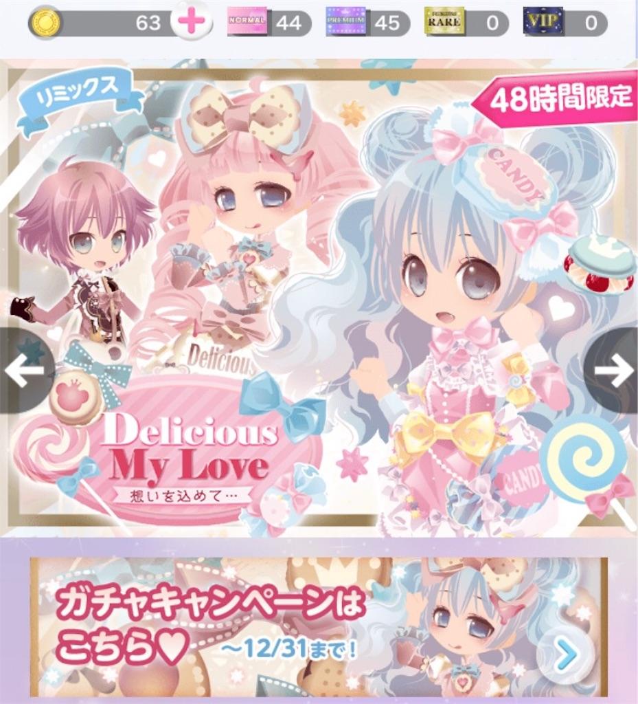 ココプレ-Delicious My Love リミックス