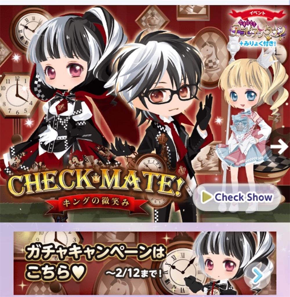 ココプレ-CHECK MATE!