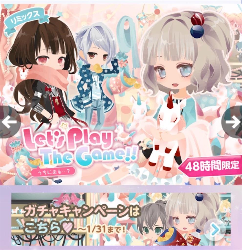 ココプレ-Let's play The Game!! リミックス