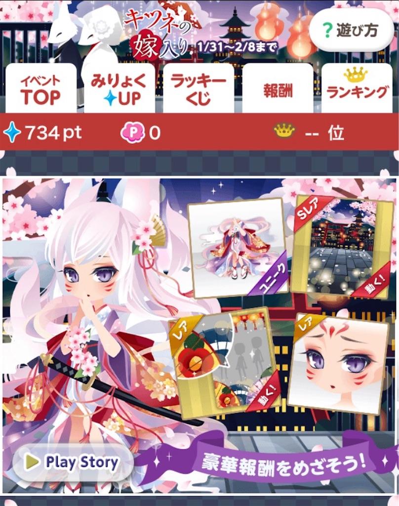 ココプレ-【捕獲イベ】キツネの嫁入り〜妖の世界へようこそ〜