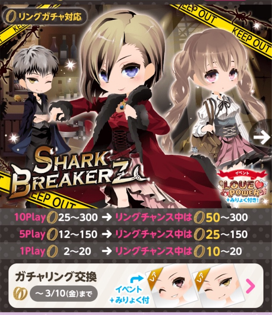 ココプレ-SHARK BREAKERZ2