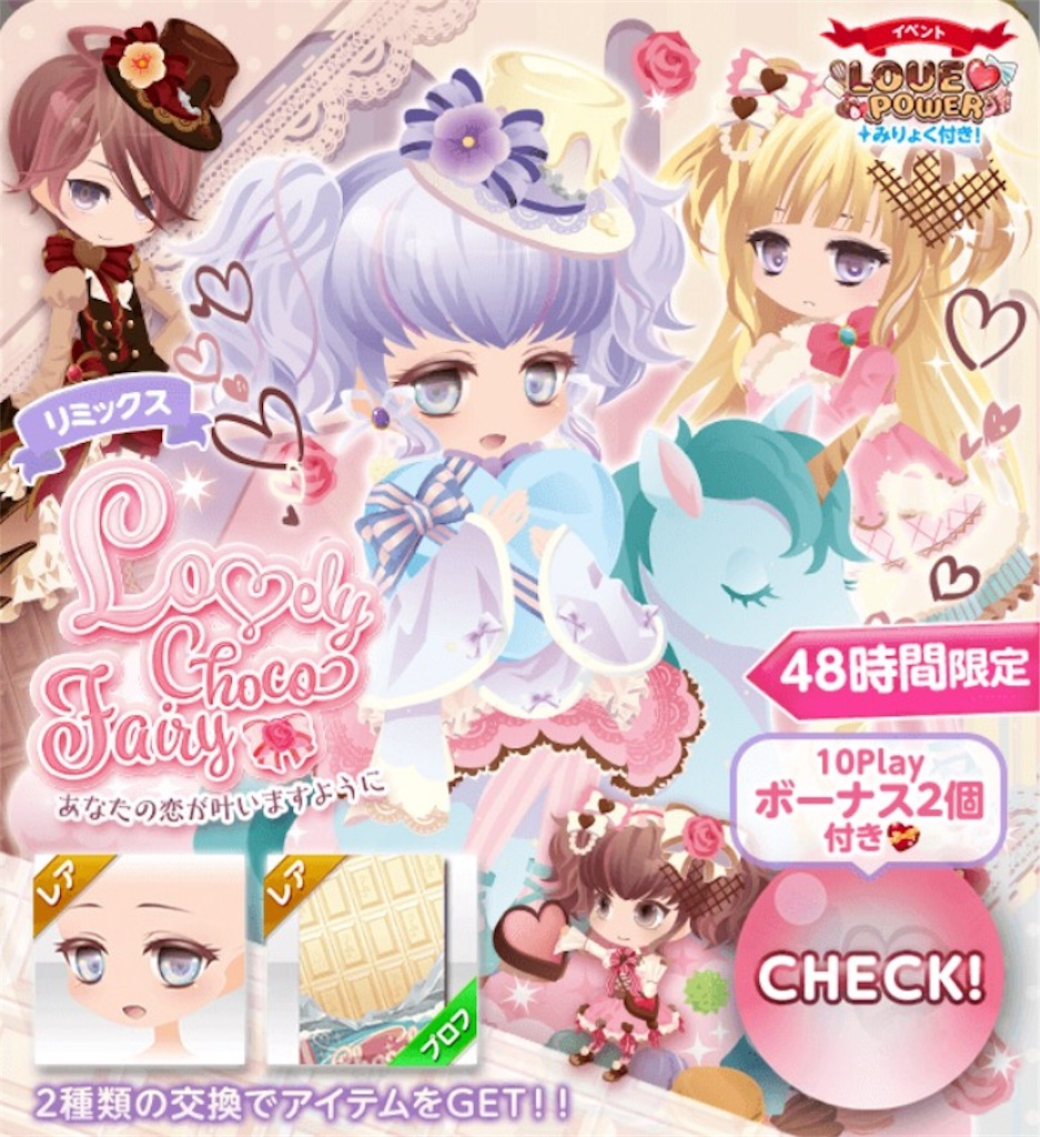 ココプレ-Lovely Choco Fairy リミックス