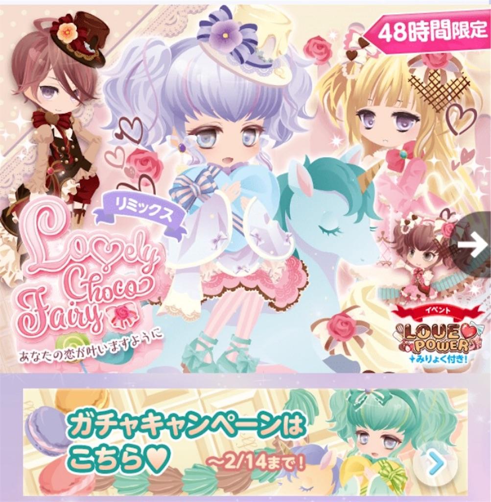 ココプレ-Lovely Choco Fairy リミックス2