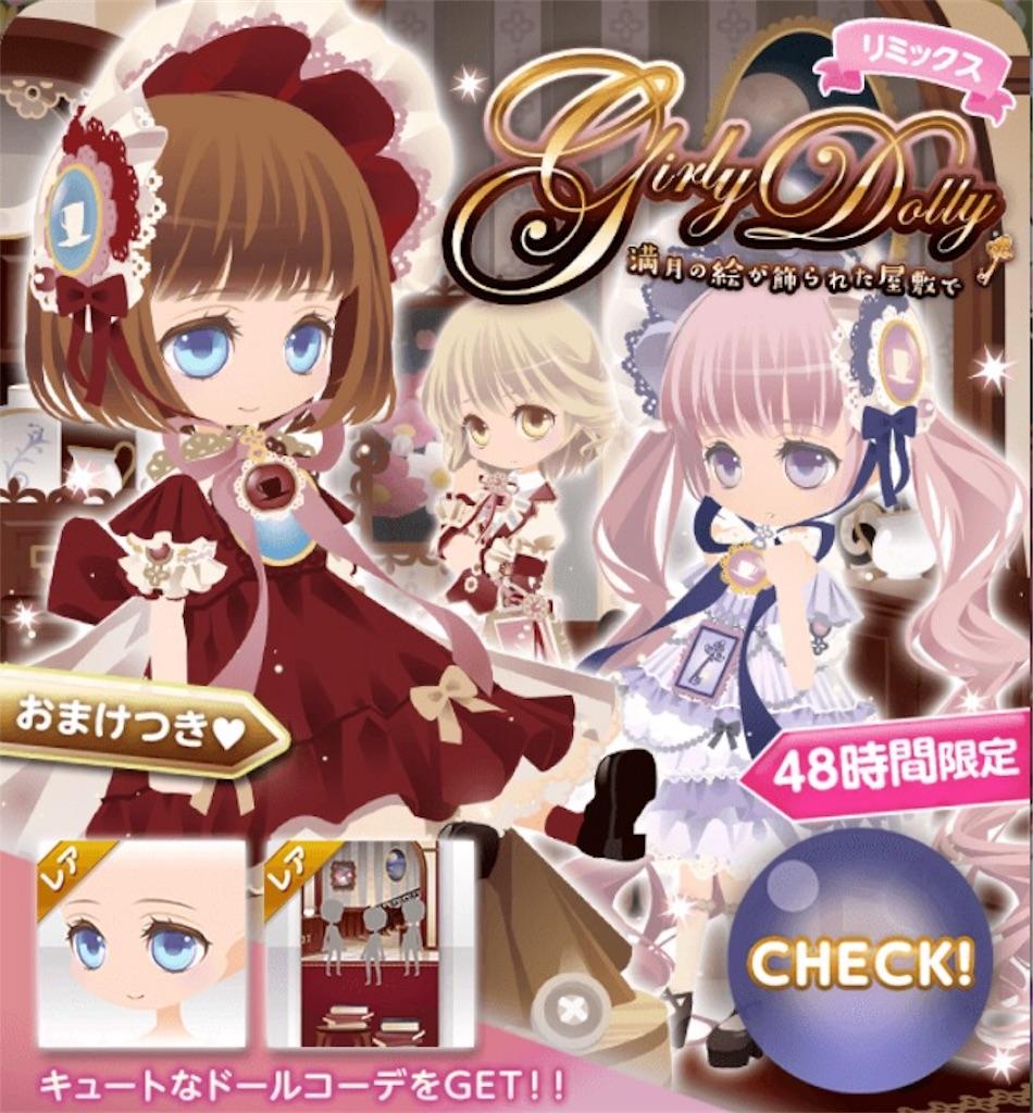 ココプレ-Girly Dollyリミックス
