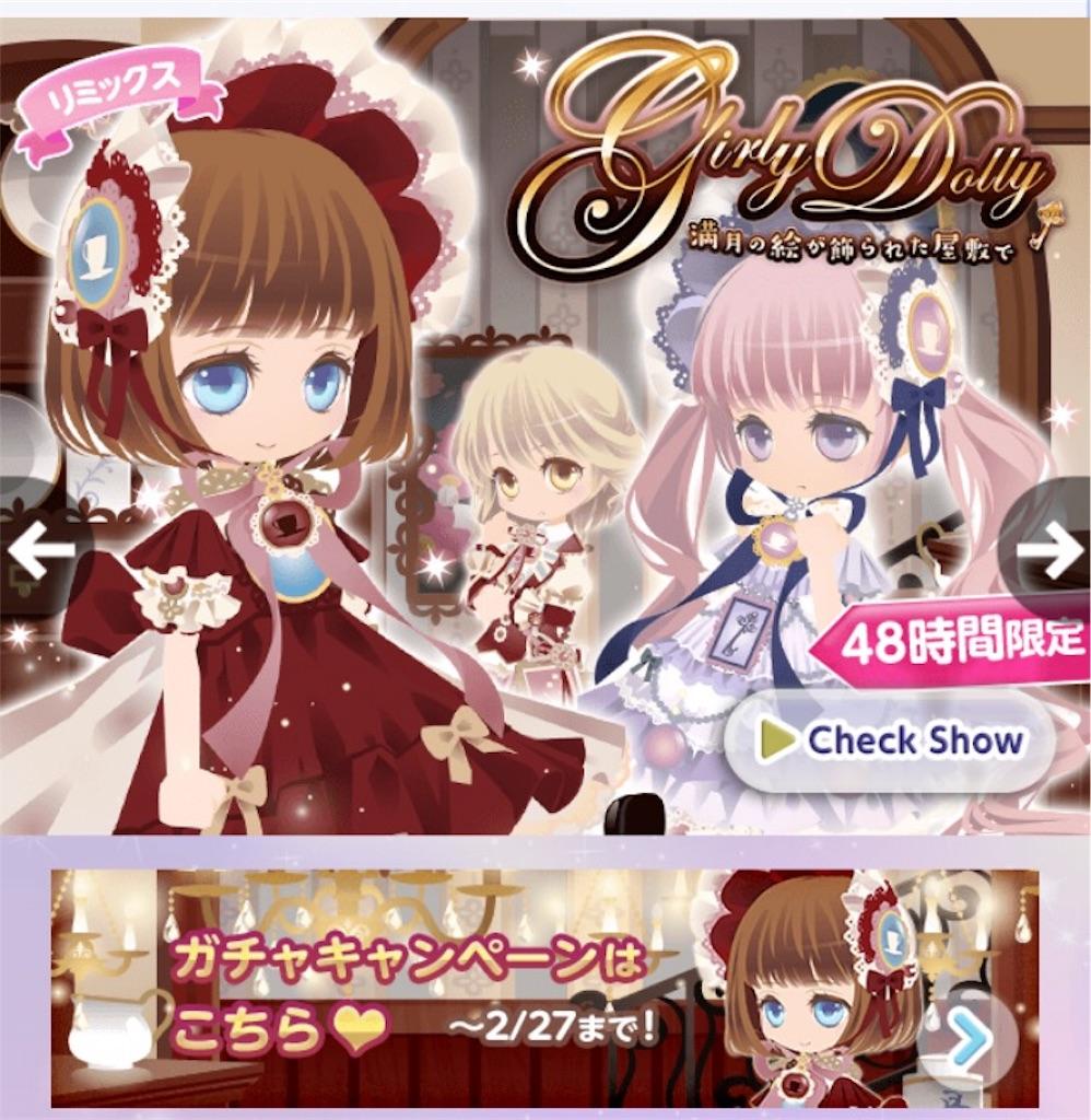 ココプレ-Girly Dollyリミックス2