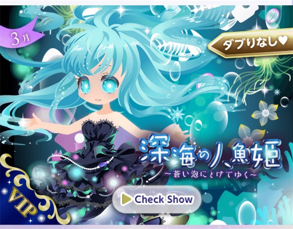 ココプレ-3月VIPガチャ深海の人魚姫