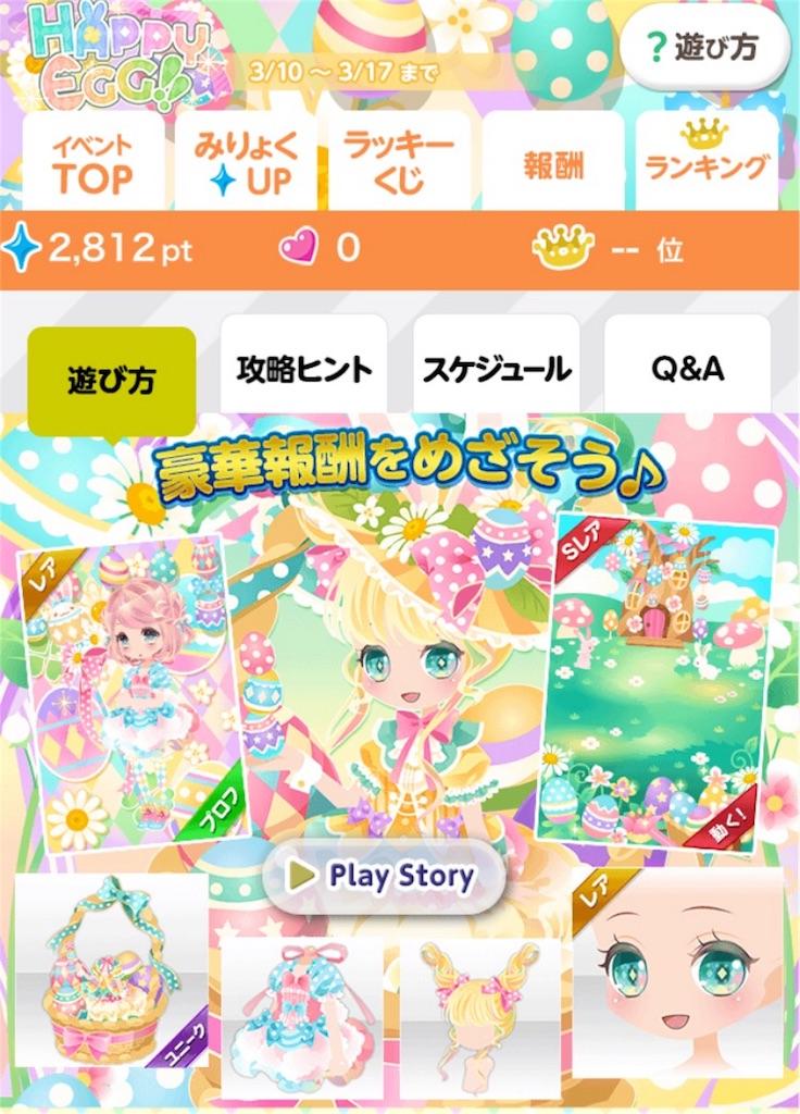 ココプレ-【クラブ戦】HAPPY EGG!!