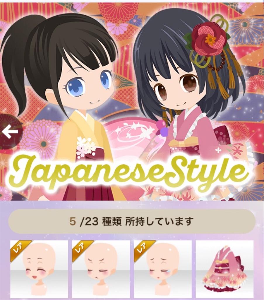 ココプレ-Japanese STYLE