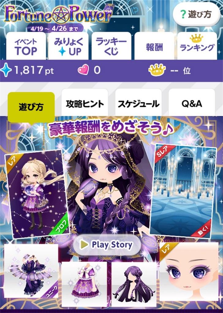 ココプレ-【クラブ戦】Fortune Power