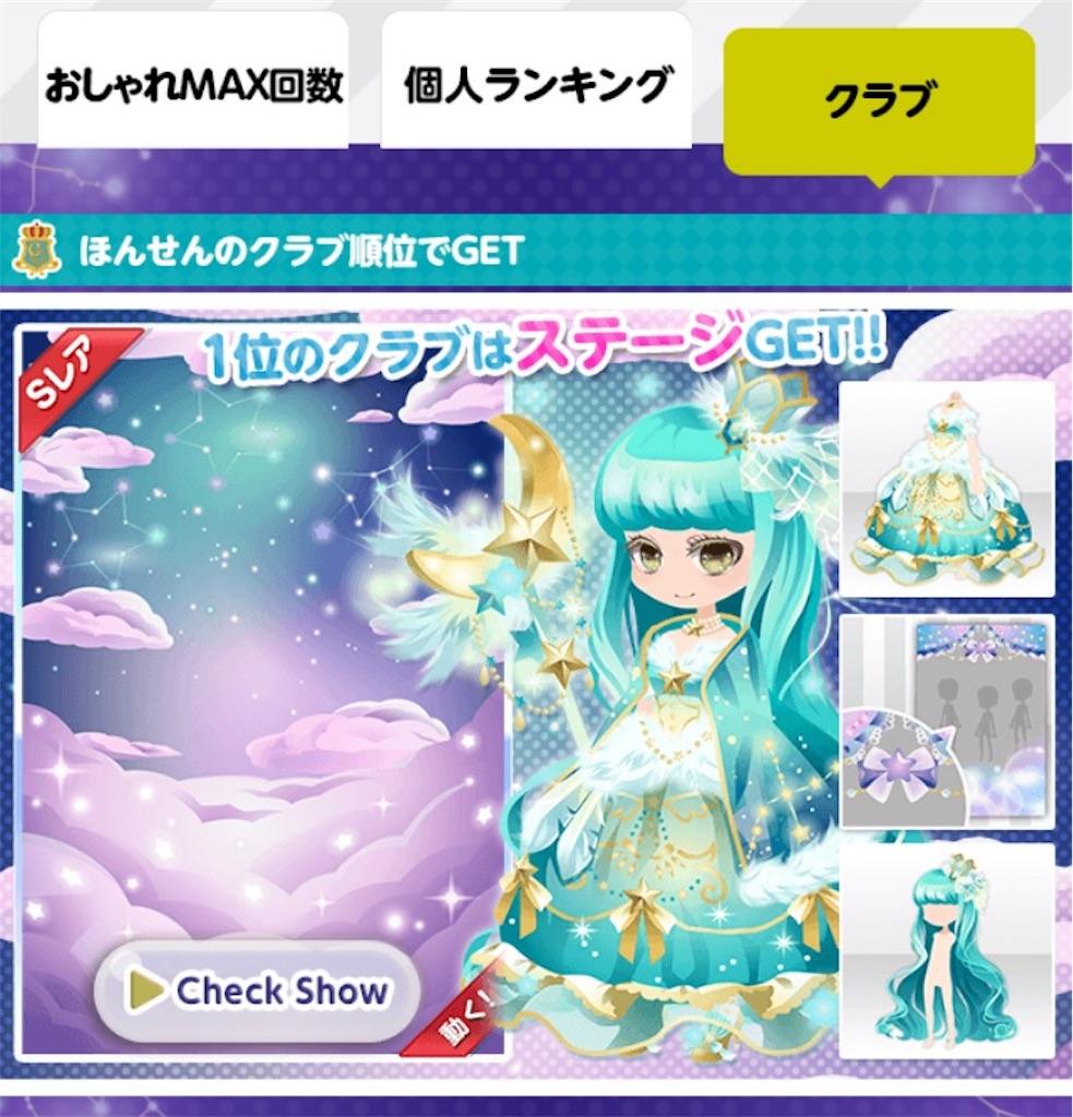 ココプレ-【クラブ戦】Starry Sky