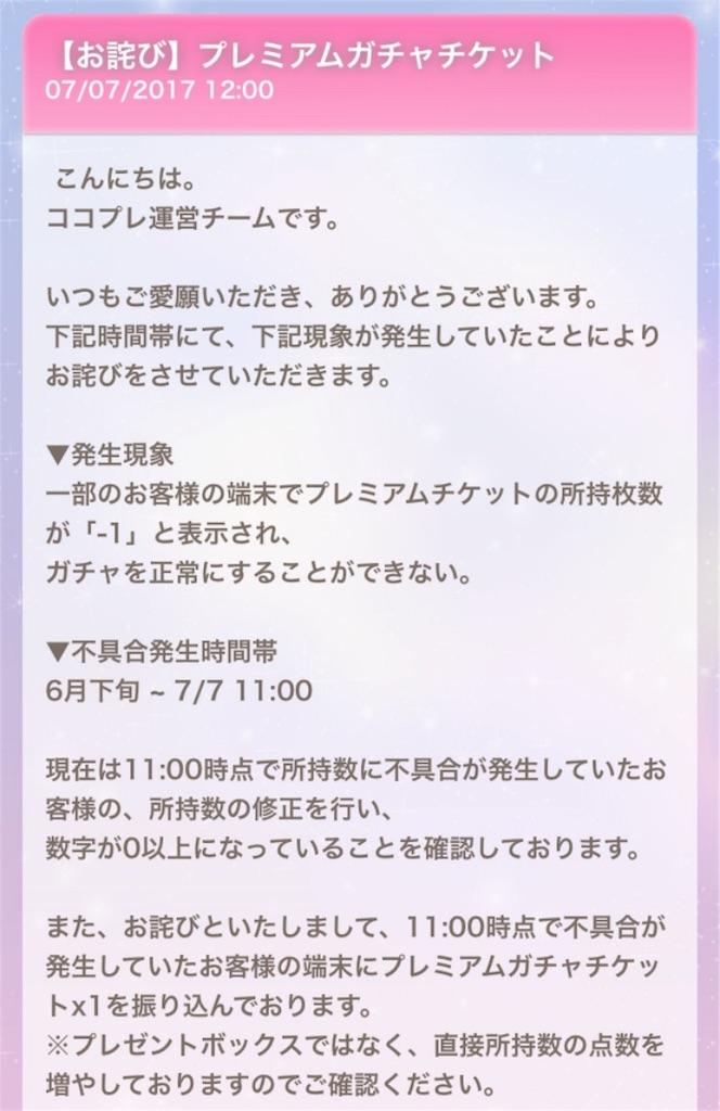 f:id:coco-asa:20170707180657j:plain