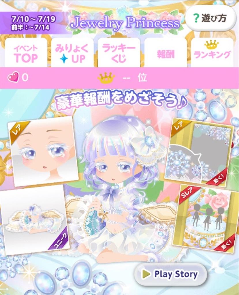 ココプレ-【納品イベント】Jewelry Princess