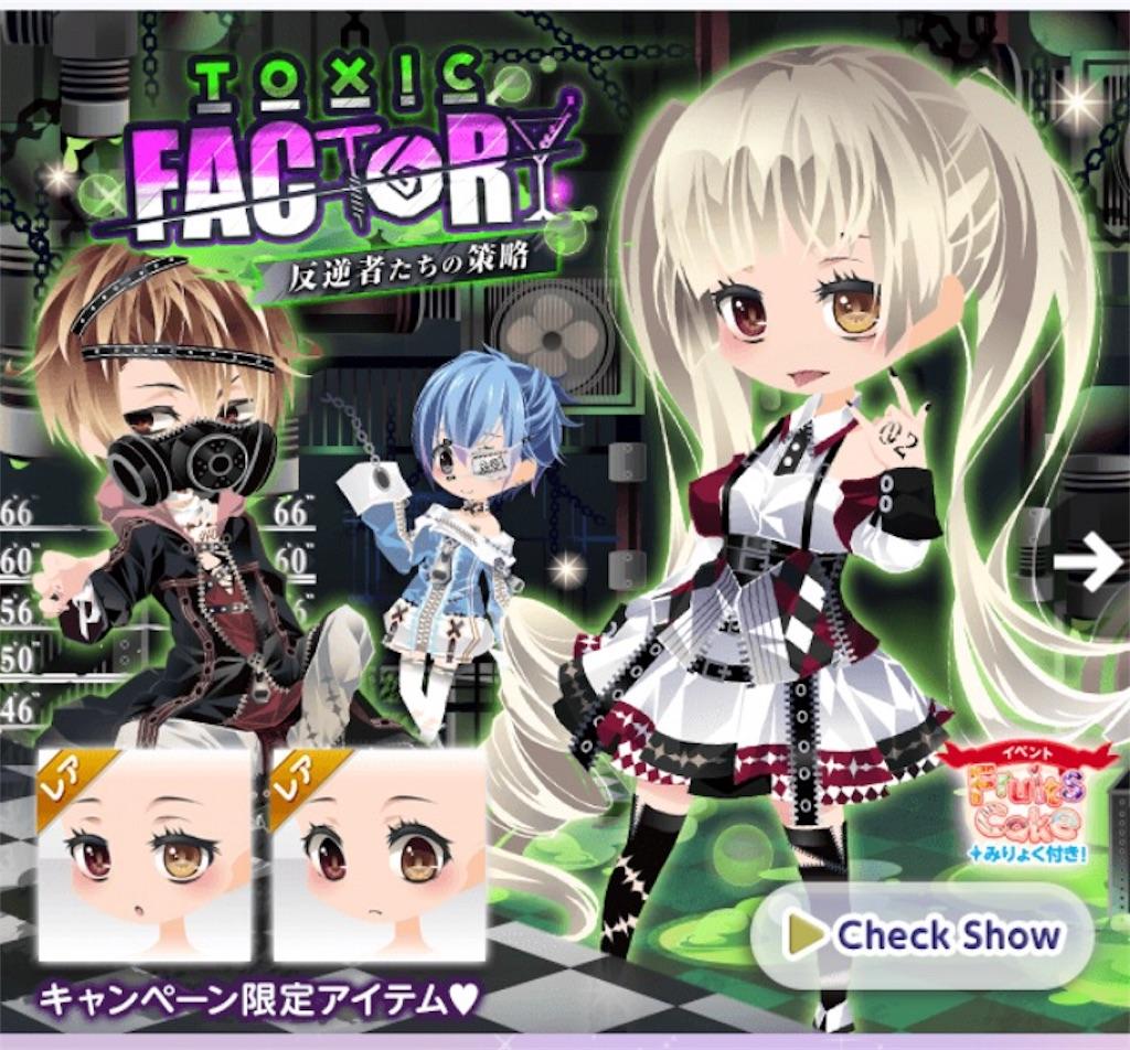 ココプレ-TOXIC FACTORY