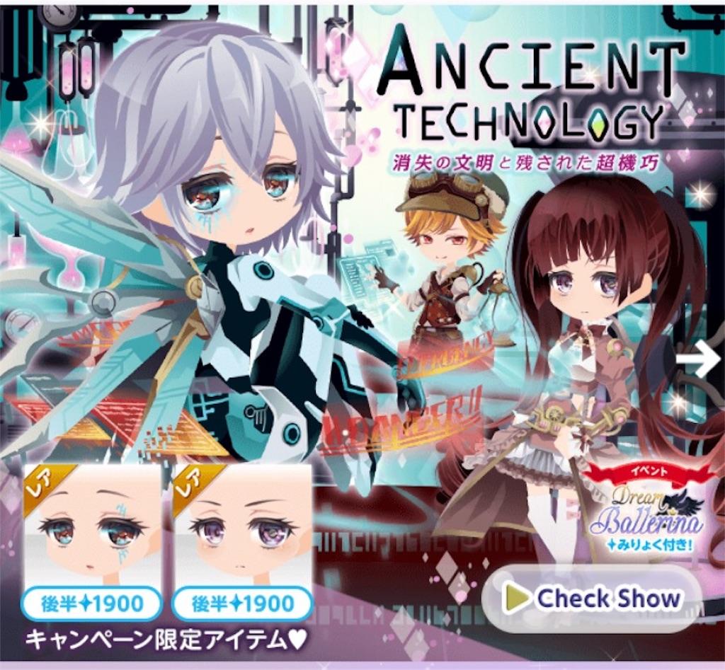 ココプレ-ANCIENT TECHNOLOGY