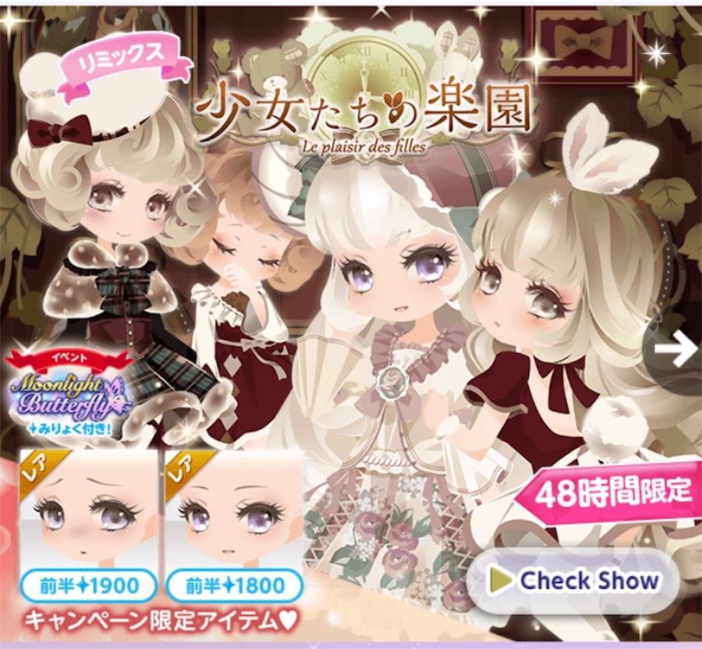 ココプレ-少女たちの楽園 リミックス