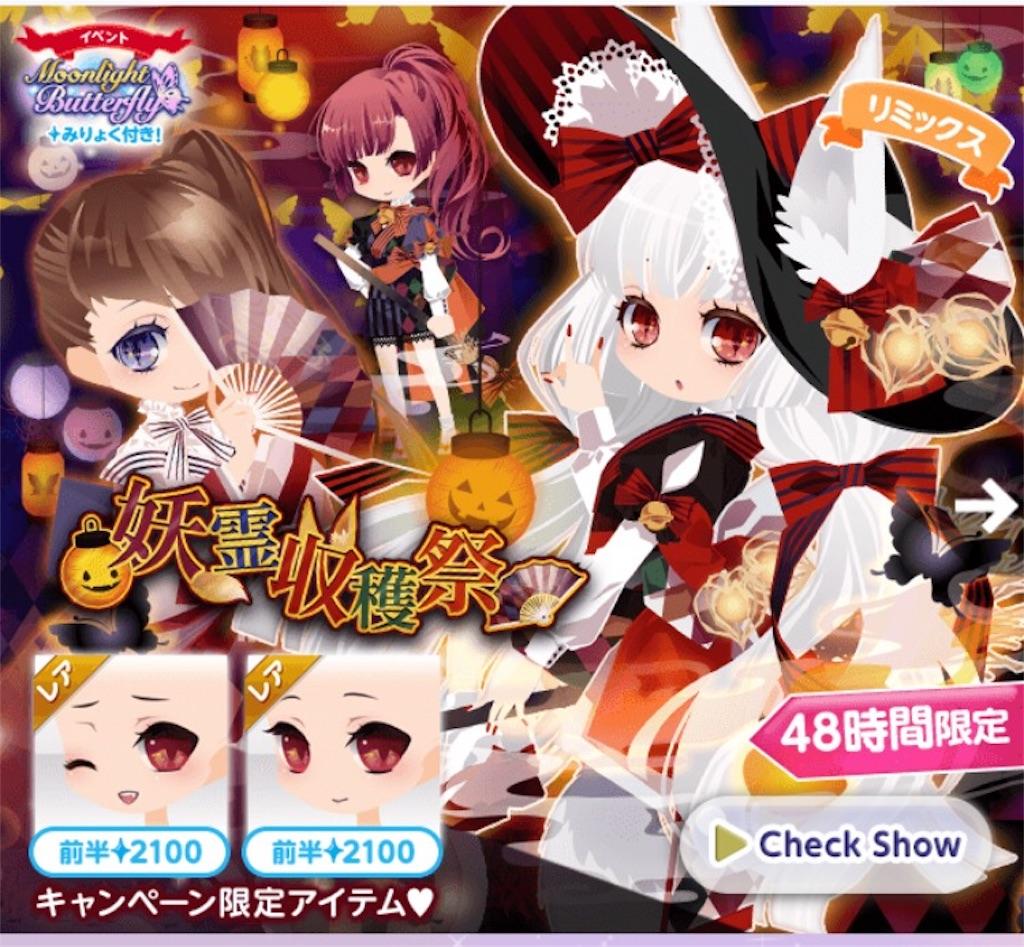 ココプレ-妖霊収穫祭 リミックス