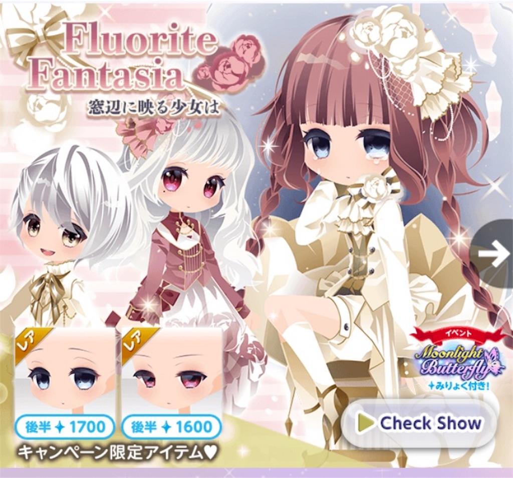 ココプレ-Fluorite Fantasia