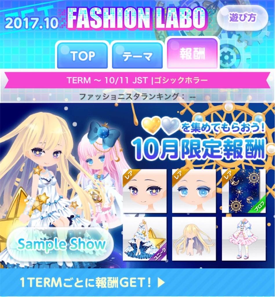 ココプレ-【FASHION LABO】2017年10月