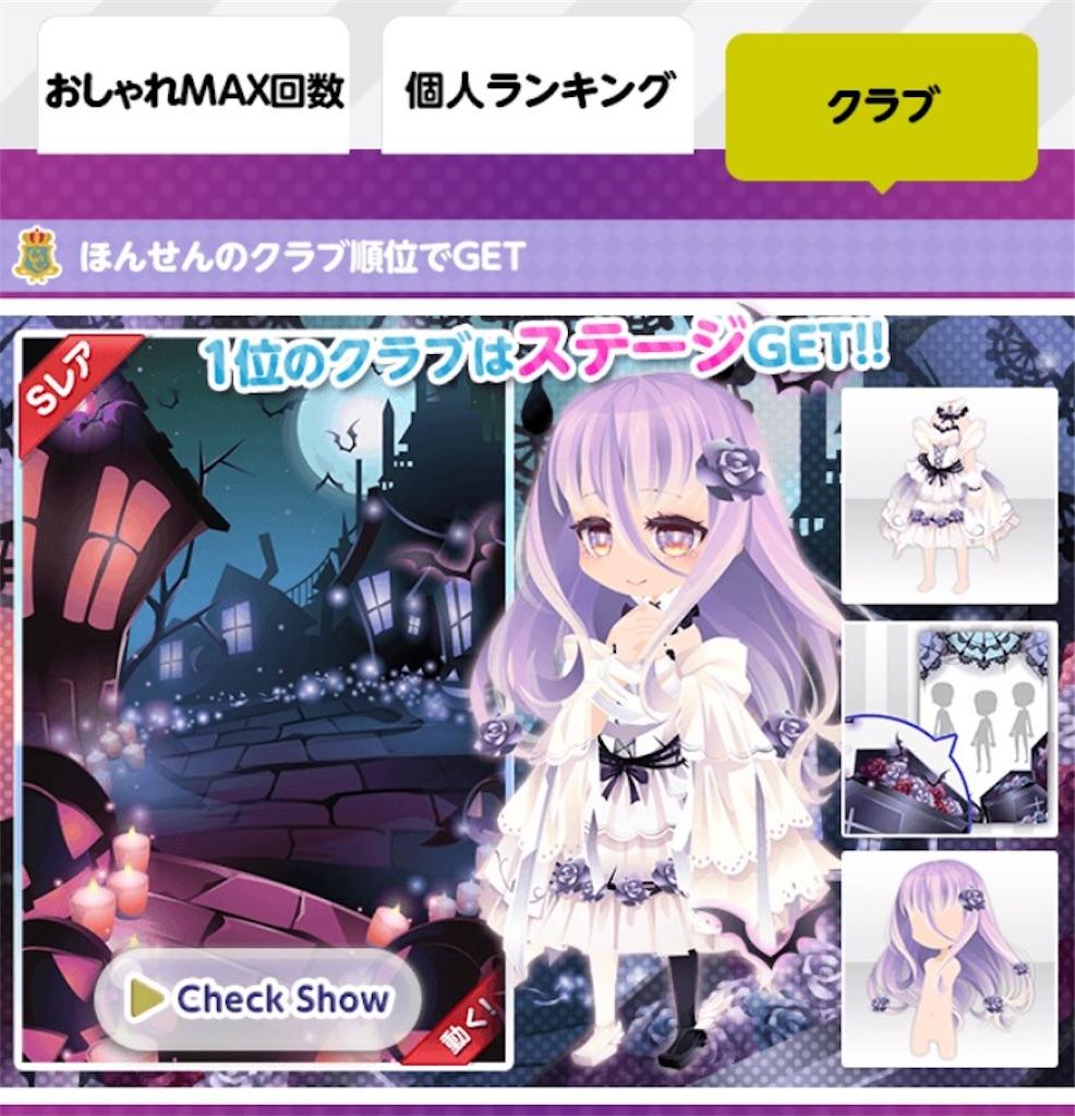ココプレ-【クラブ戦】VAMPIRE HALLOWEEN