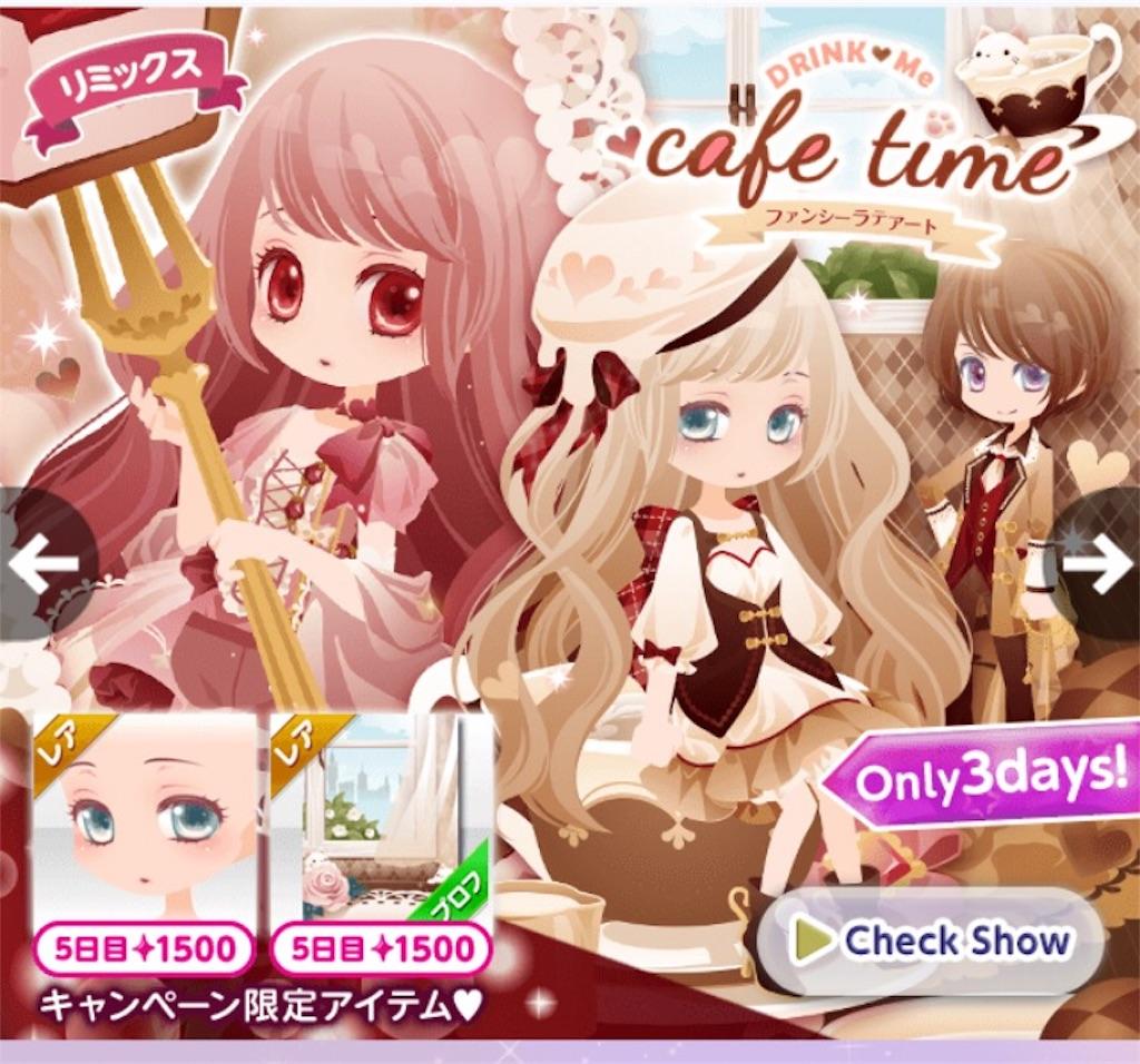 ココプレ-DRINK♥Me cafetimeリミックス
