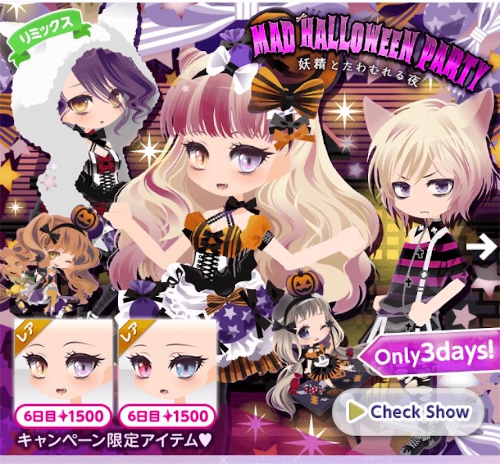 ココプレ-MAD Halloween party リミックス