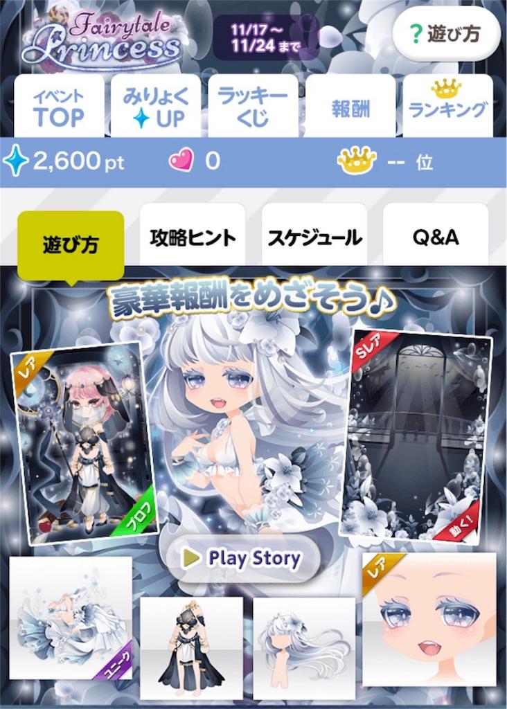 ココプレ-【クラブ戦】Fairytale Princess