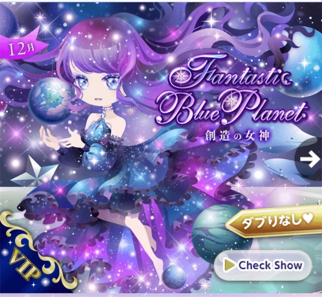 ココプレ-Fantastic Blue Planet