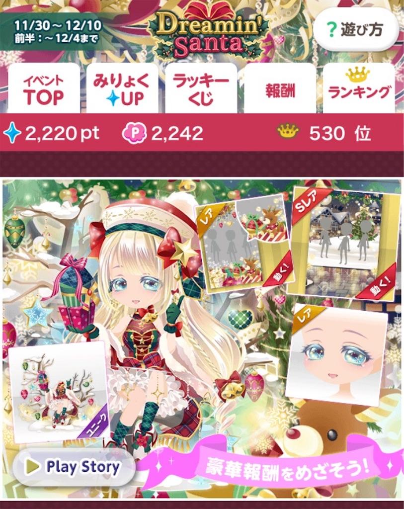 ココプレ-【捕獲イベ】Dreamin' Santa