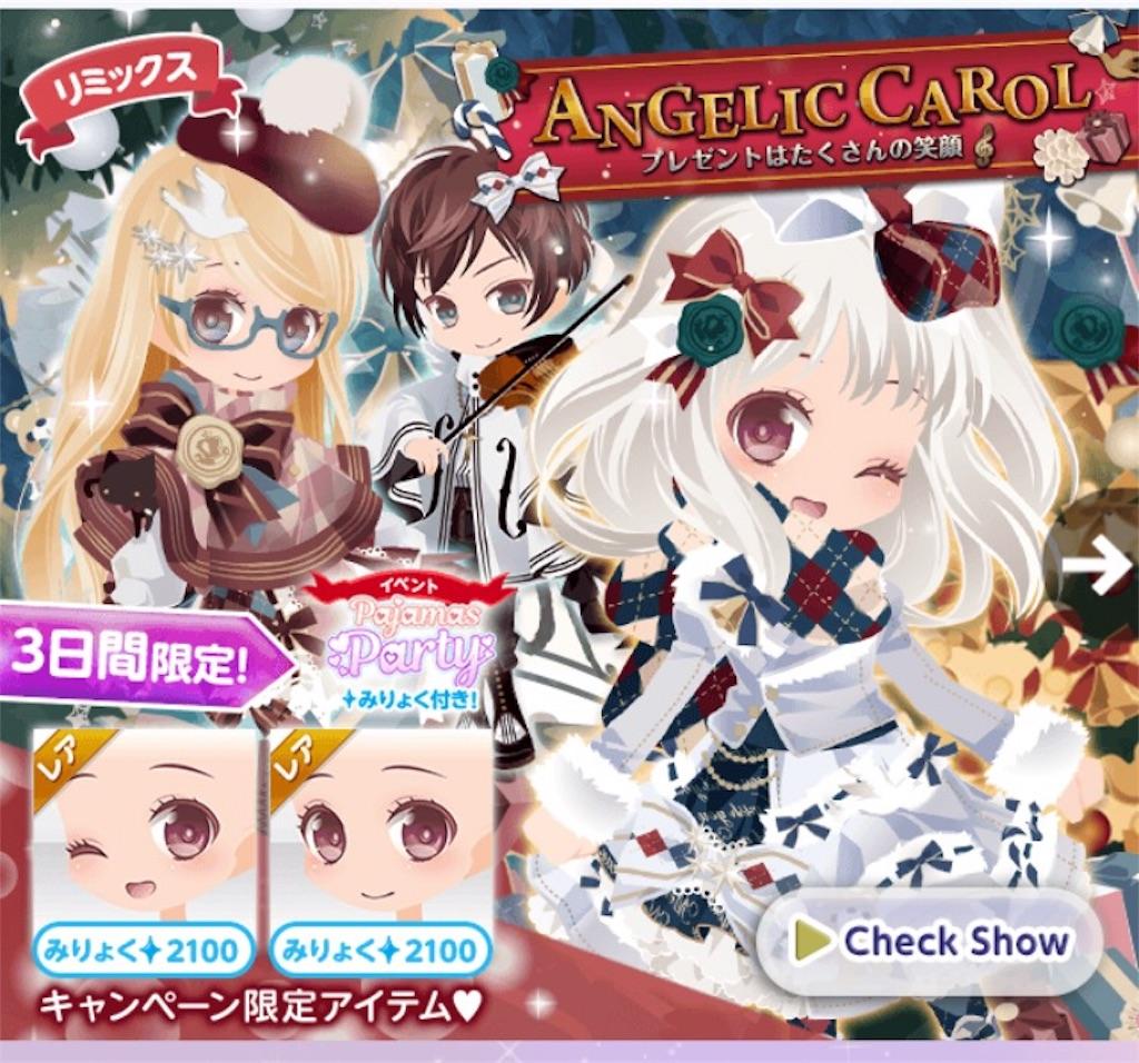 ココプレ-ANGELIC CAROL リミックス