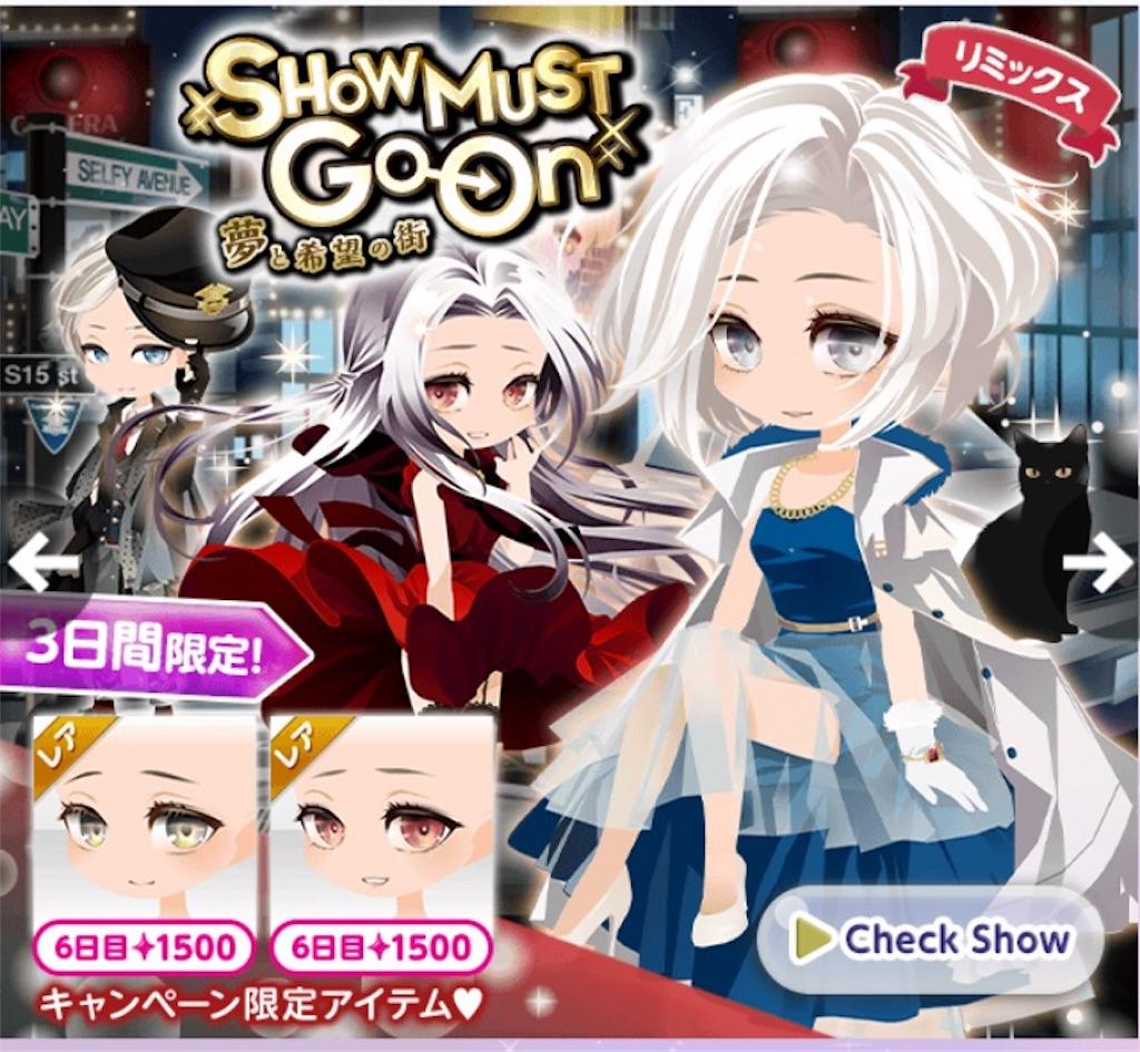 ココプレ-SHOW MUST GO ONリミックス