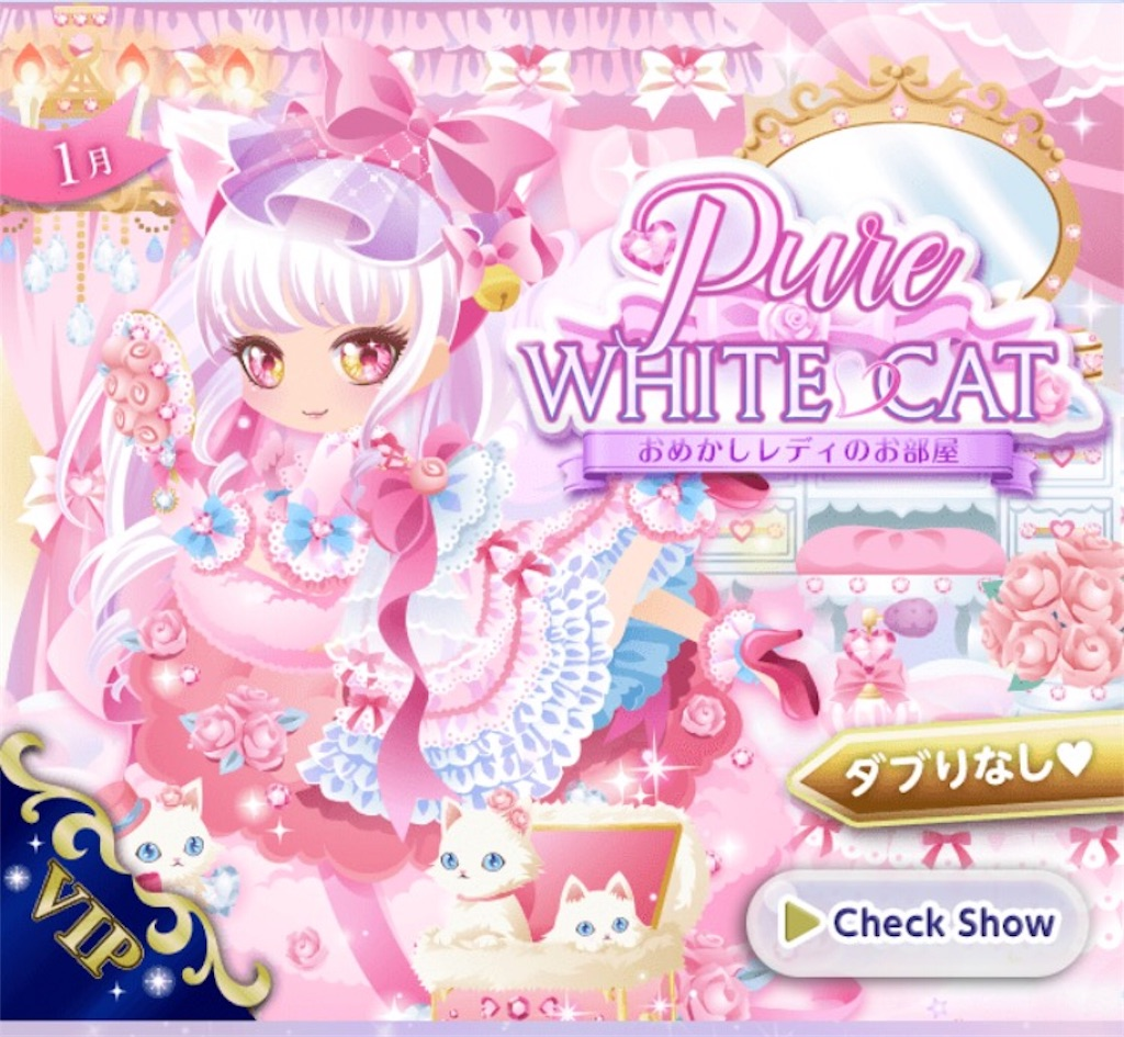 ココプレ-Pure WHITE CAT