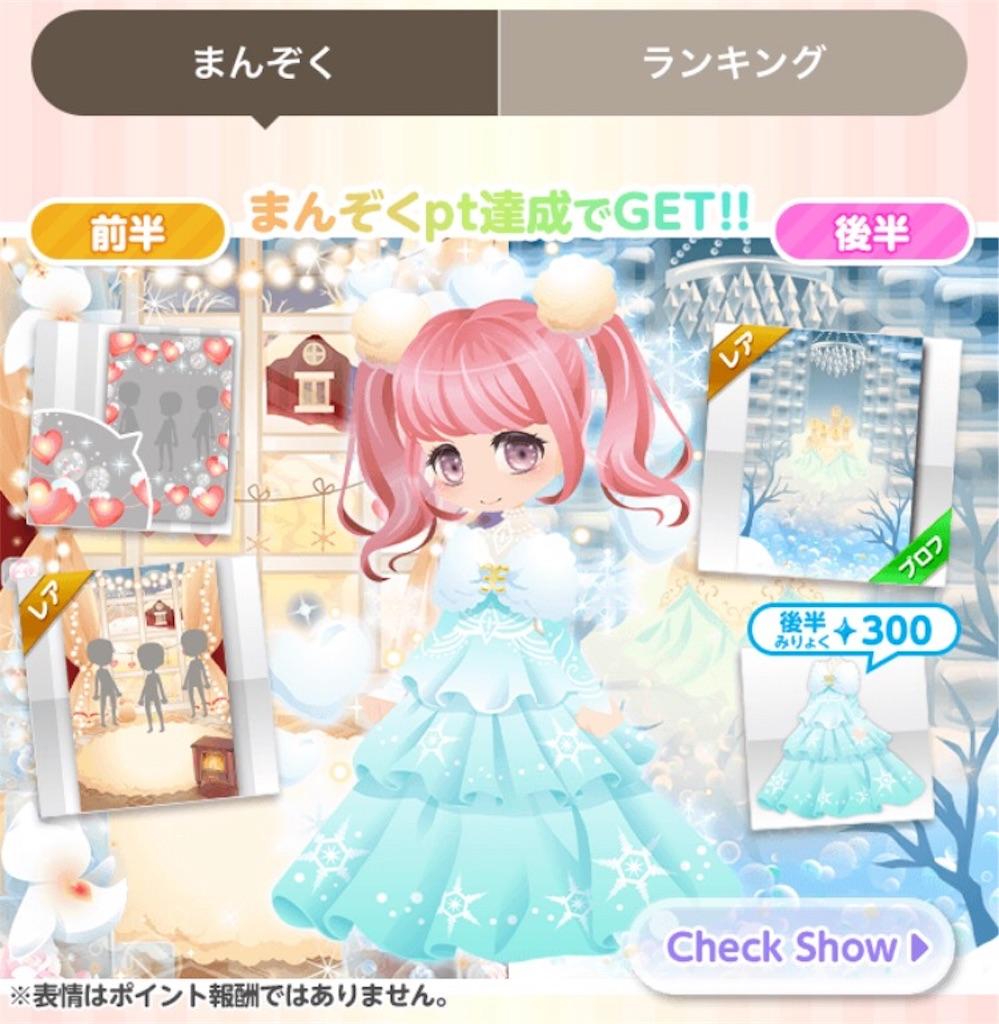 ココプレ-【納品イベ】Wish Snow2