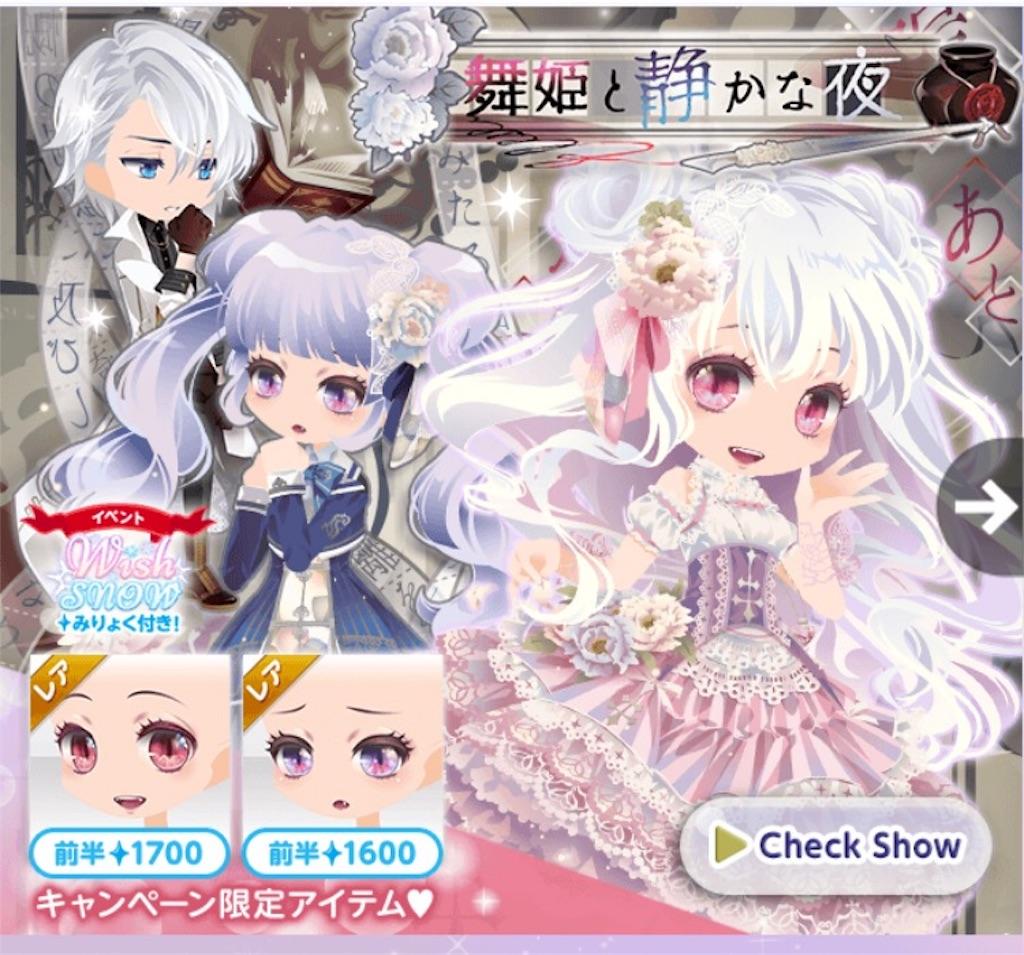 ココプレ-舞姫と静かな夜