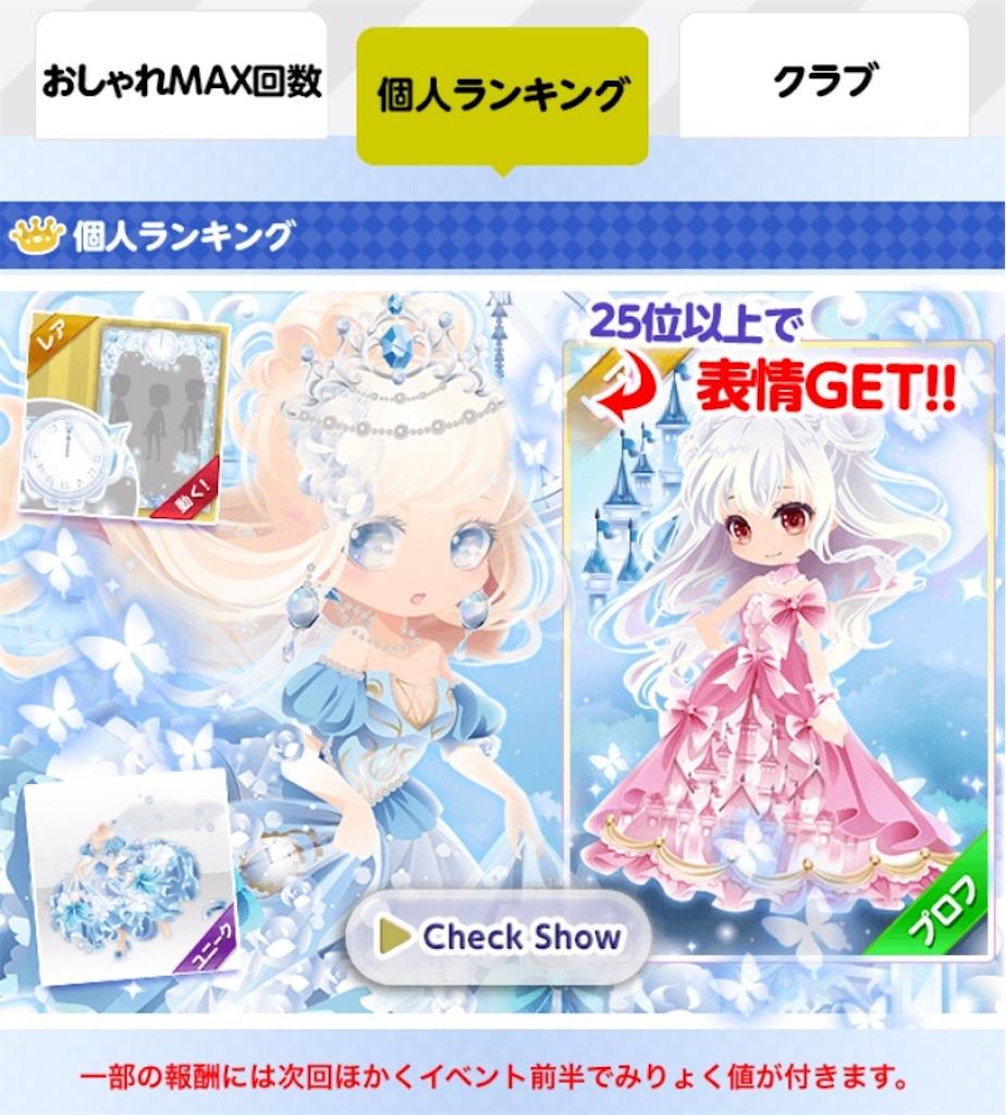 ココプレ-【クラブ戦】Cinderella Dream