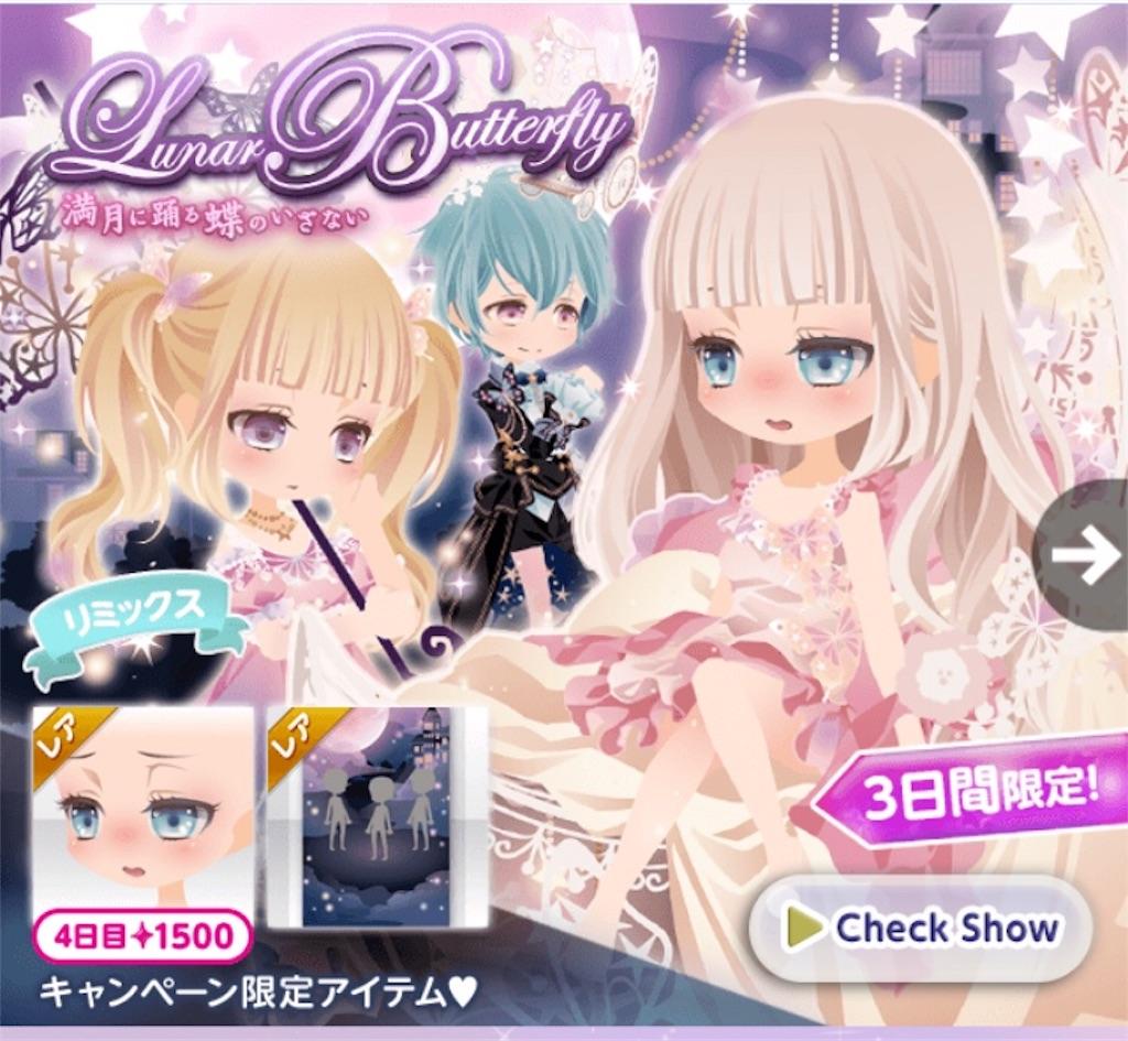 ココプレ-Lunar Butterfly リミックス
