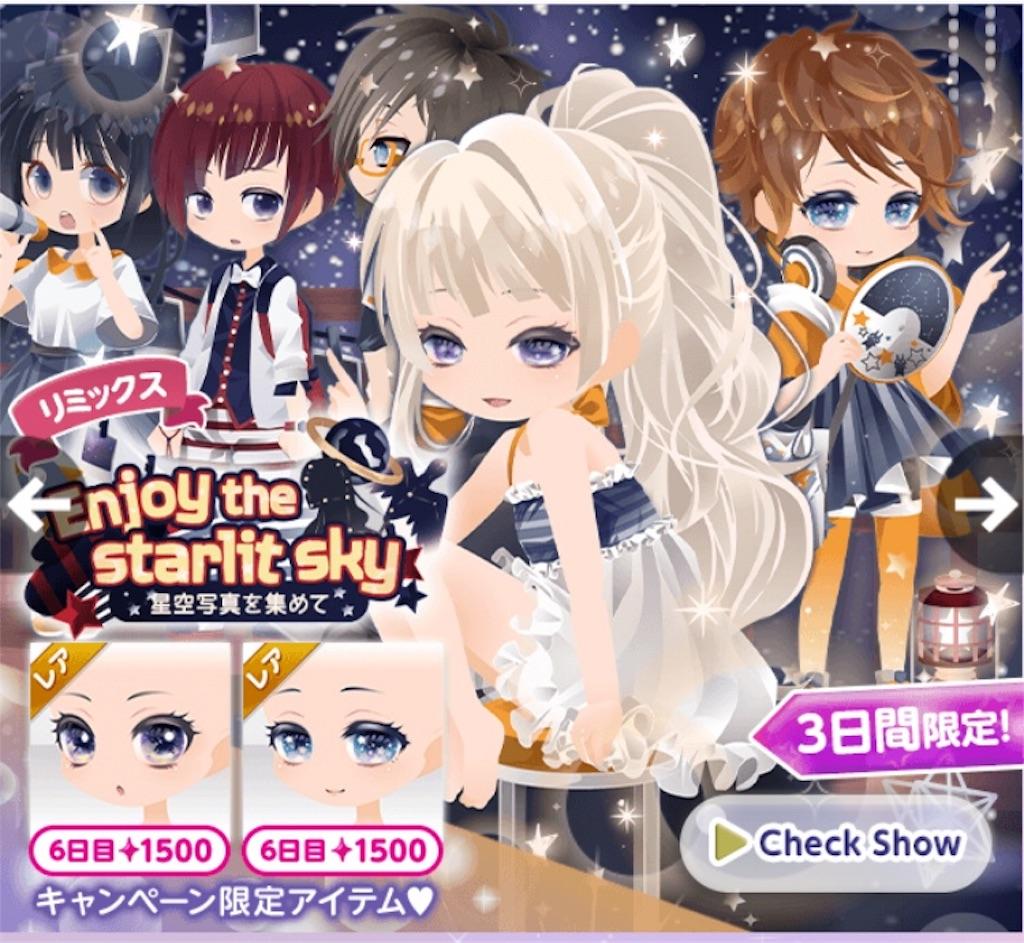 ココプレ-Enjoy the starlit sky リミックス