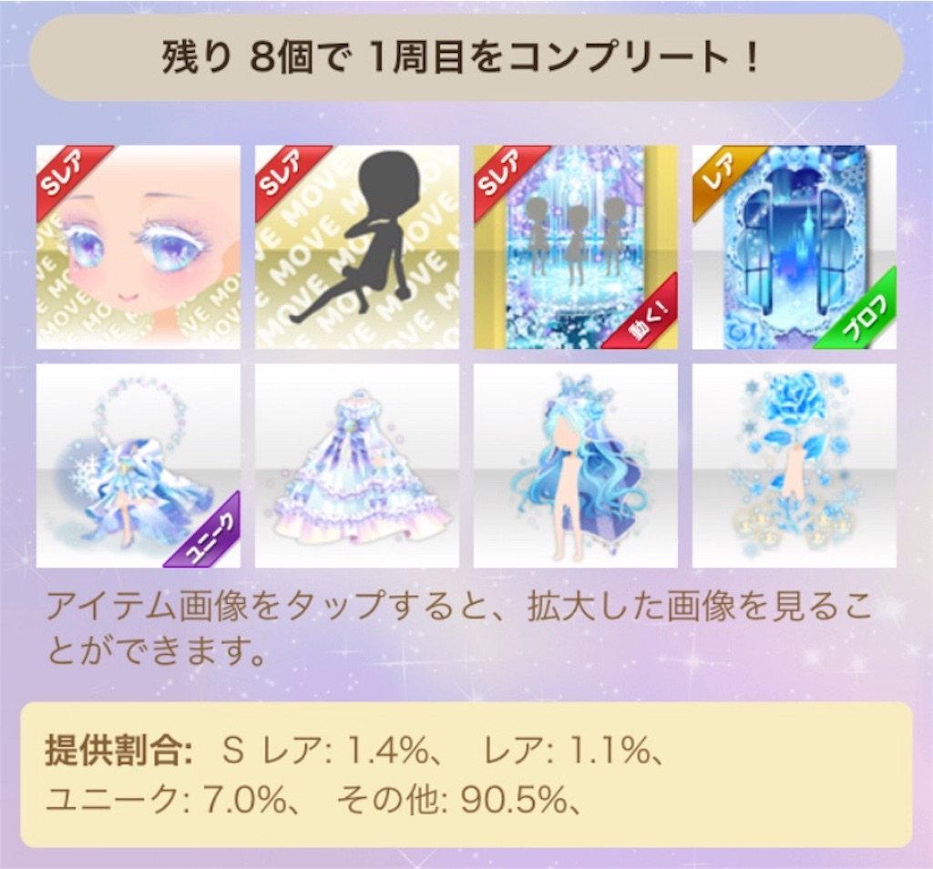 ココプレ-Snow Crystal