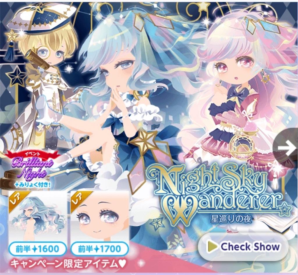 ココプレ-Night sky wanderer