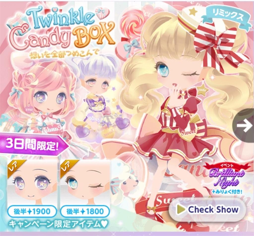 ココプレ-Twinkle Candy BOX リミックス