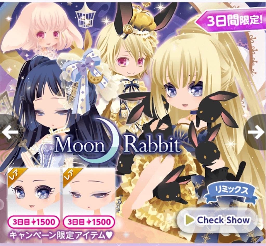 ココプレ-Moon Rabbit リミックス