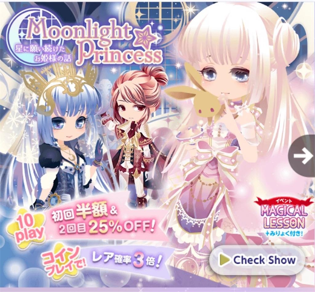 ココプレ-Moonlight Princess