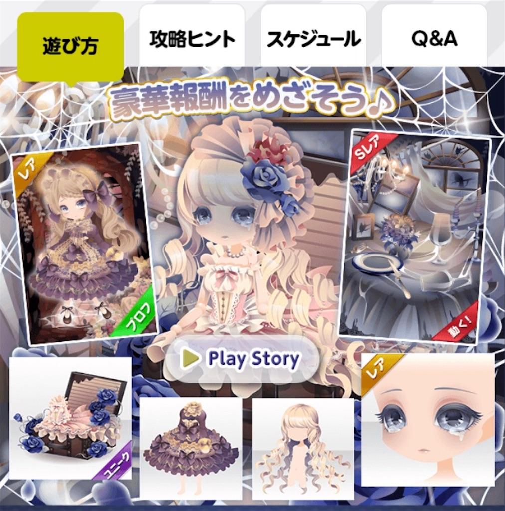 ココプレ-【クラブ戦】Mysterious Doll1