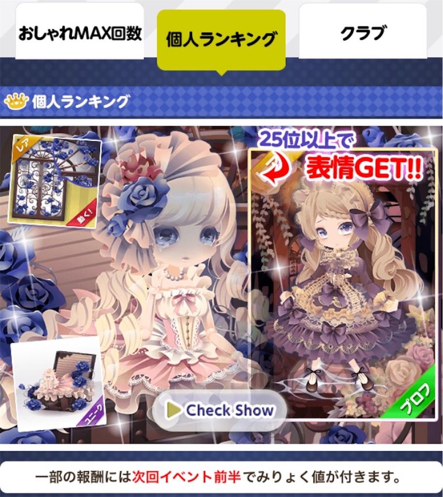 ココプレ-【クラブ戦】Mysterious Doll3