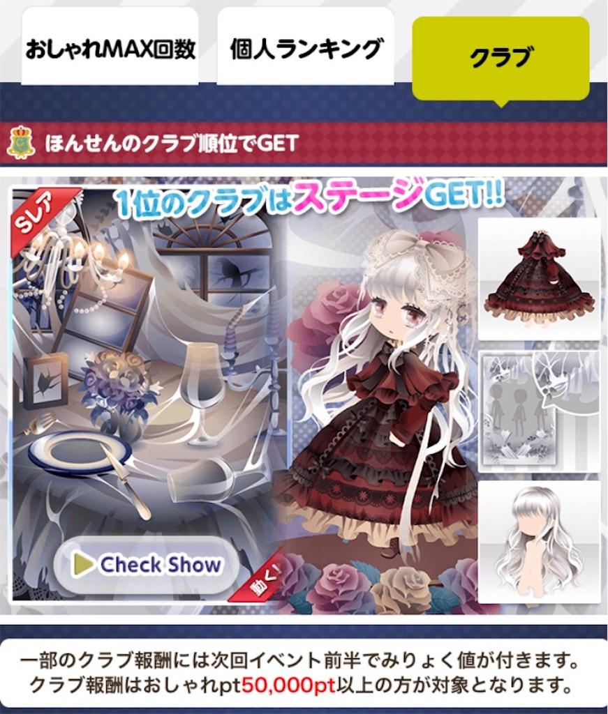 ココプレ-【クラブ戦】Mysterious Doll4