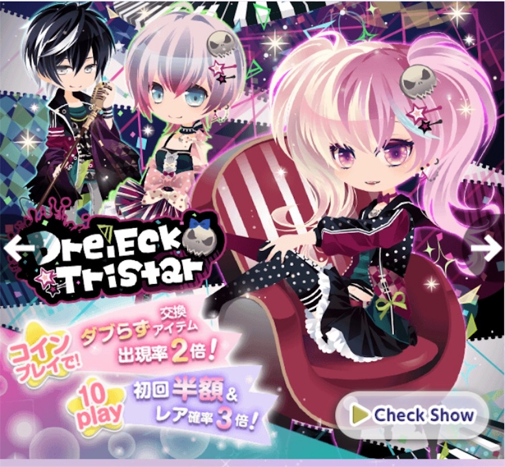 ココプレ-DreiEck TriStar