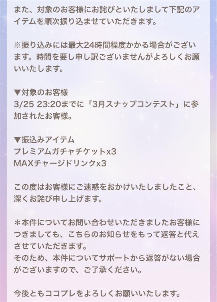 f:id:coco-asa:20180326183935j:plain